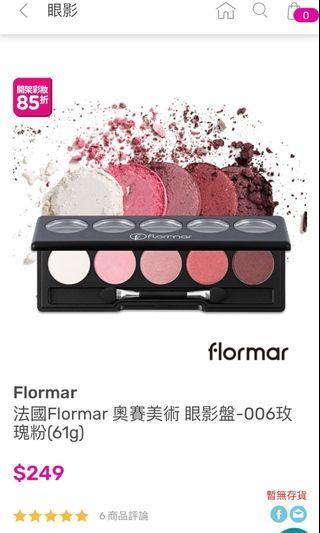 法國 Flomar 奧賽美術眼影盤#006玫瑰粉
