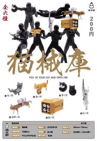 ⚠️10/21結單⚠️ MOMOTARO TOYS 夥伴玩具 貓械庫扭蛋 (‼️注意不含素體‼️)