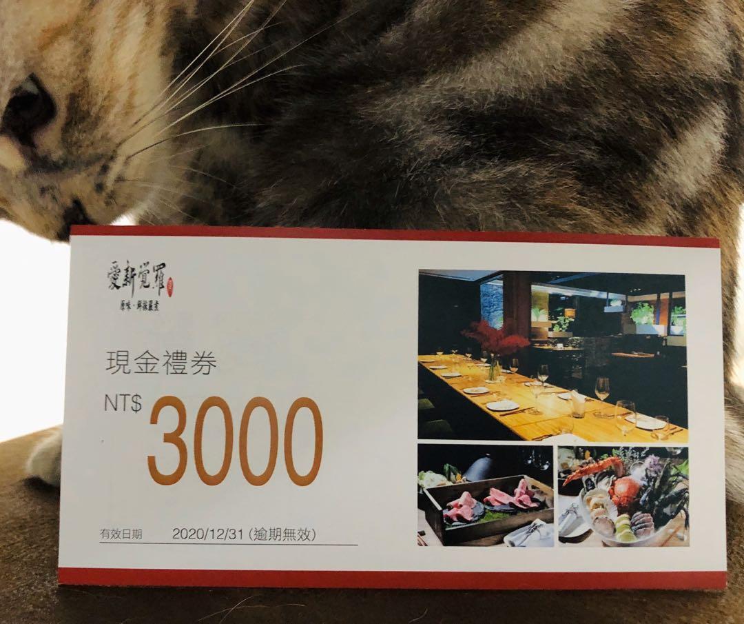 愛新覺羅原味·鮮採嚴煮餐廳現金$3000禮卷6折出售