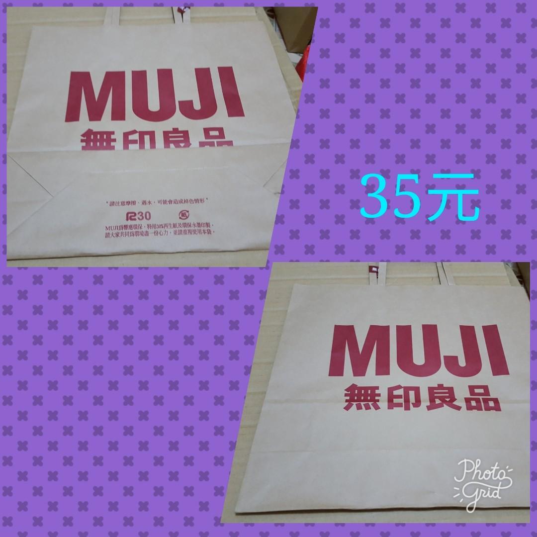 無印良品手提(大)牛皮紙袋(底長32×底寬11×高32cm)