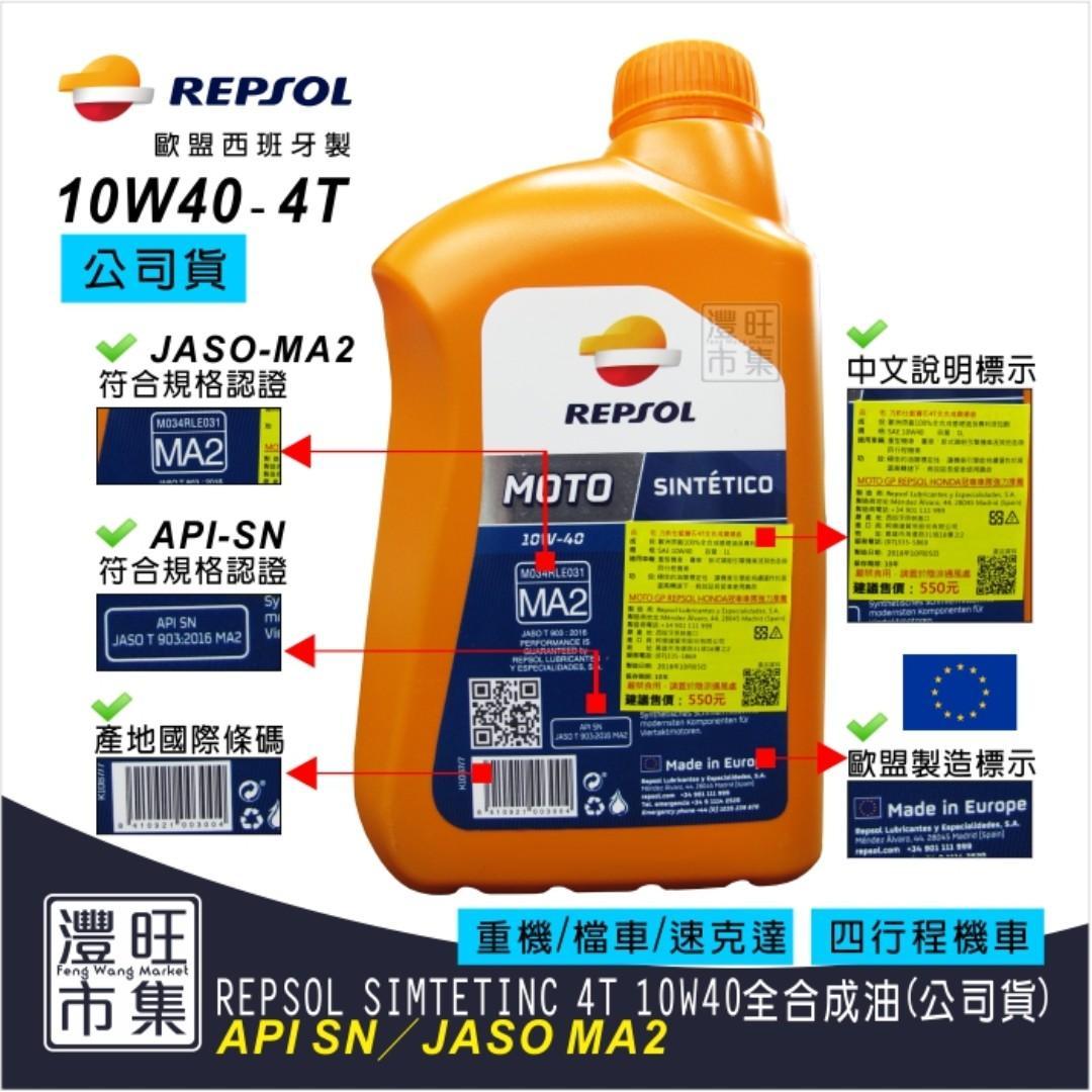 灃旺市集 REPSOL 10W40 SIMTETINC 4T 10W-40 藍寶石全合成機油 機車機油 (公司貨) 超商貨到付 單購(1~4瓶)單價250元歡迎面交