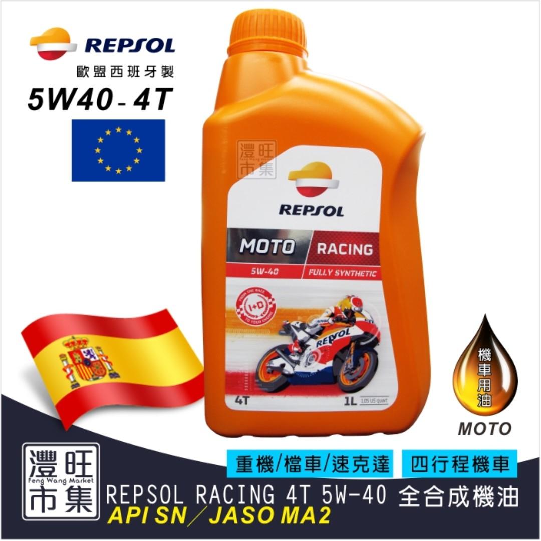 灃旺市集 REPSOL 5W40 MOTO RACING 4T 5W-40 全合成機油 機車機油 超商貨到付 單購(1~4瓶)單價210元歡迎面交
