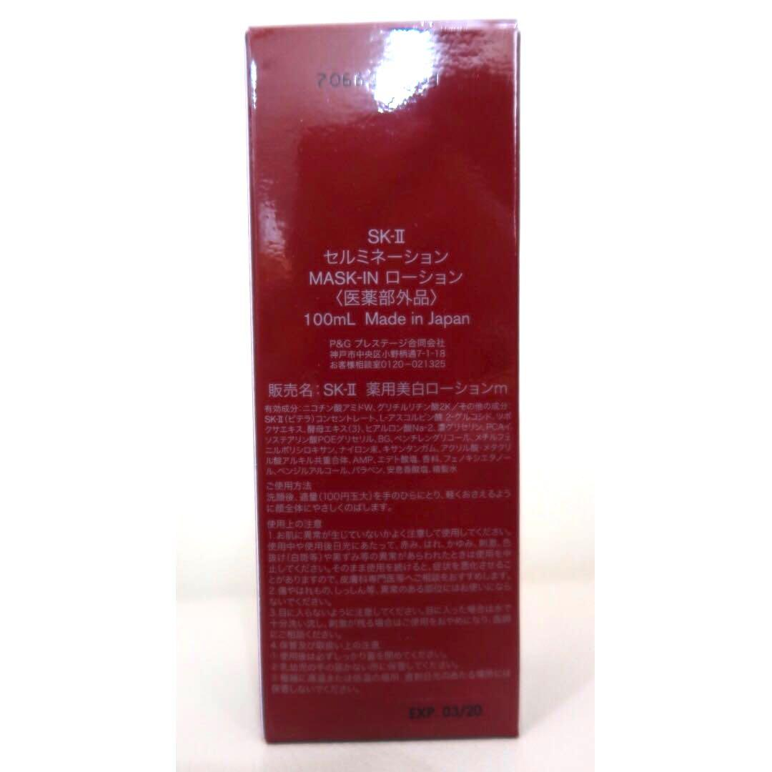 Dijual SK II Cellumination Mask in Lotion