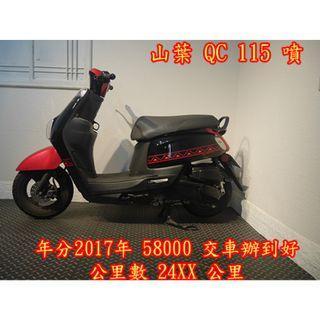 【川鋐車城】中古機車 二手機車 山葉 YAMAHA Cuxi QC 115 噴射 分期0頭款 免保人 快速過件
