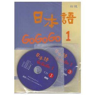 日本語GOGOGO1(書+3cd)+練習帳(書+1cd)