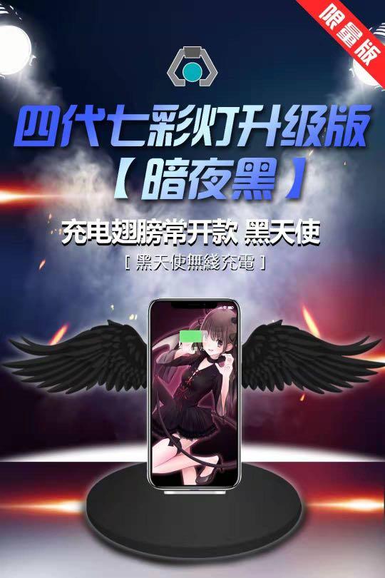🔜👉四代👈🔙 極致黑天使之翼「限量版」無線充電座