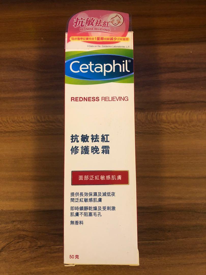 舒特膚抗敏袪紅修護晚霜Cetaphil sensitive and redness relieving night cream