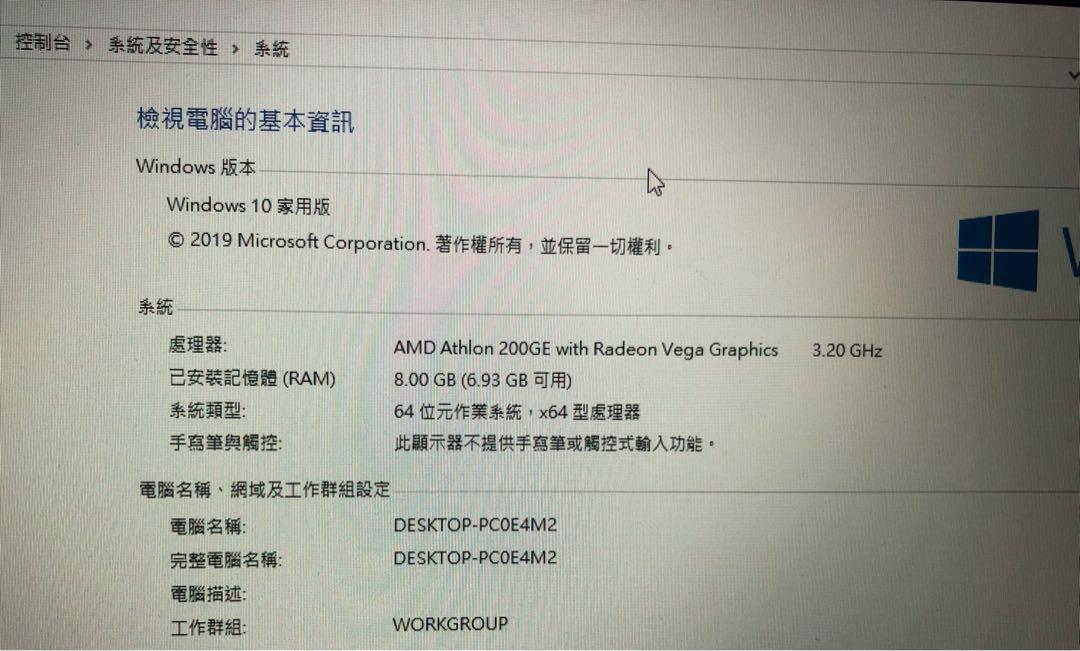 賣文書機,玩輕量遊戲,無cd-Rom 靚仔機箱,購自2019年1月,有單,有盒,有收據,有保用! HKD$2200 可試機!荔景自取
