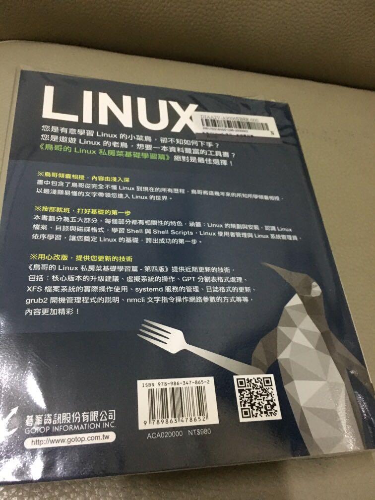 鳥哥的LINUX私房菜基礎學習篇(第四版) 繁體中文版  #出清2019
