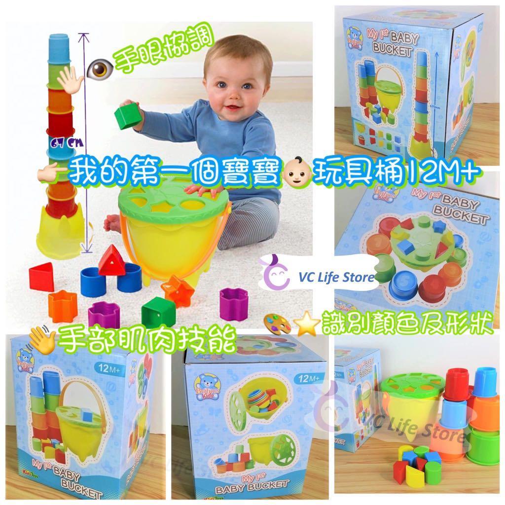 My 1st Baby Bucket 學習玩具桶