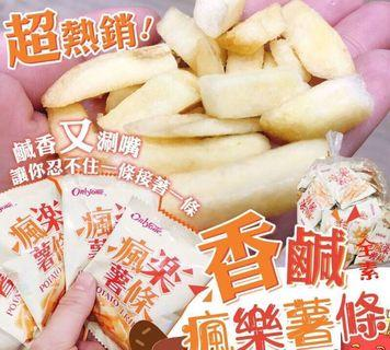 香脆瘋樂薯條(1斤=600克)