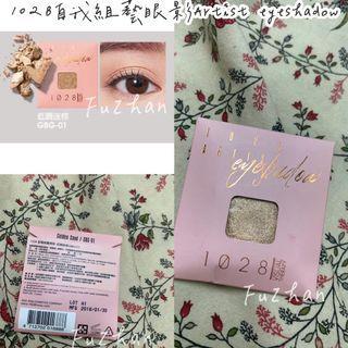 1028自我組藝眼影Artist eyeshadow