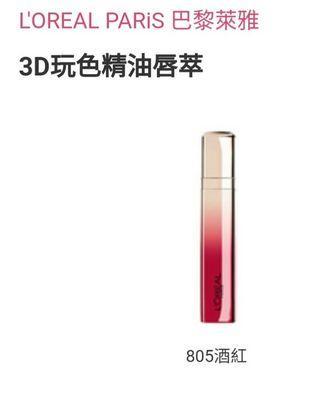 Loreal 3D玩色唇萃-805酒紅
