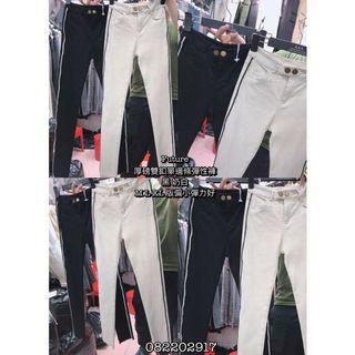 Future廠🌹厚磅雙釦單邊條彈性褲