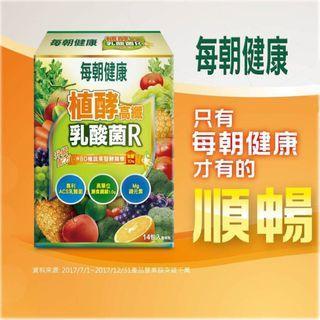 【每朝健康】乳酸菌 20包/盒