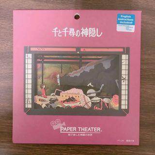 日本紙戲院 神隱少女