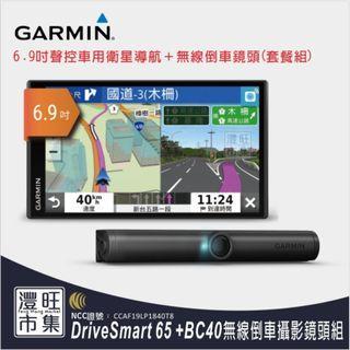 灃旺市集 Garmin DriveSmart 65(6.9寸螢幕)+無線倒車鏡頭組BC40(160度超廣角) 套裝組 (可單購導航主機 $8990)