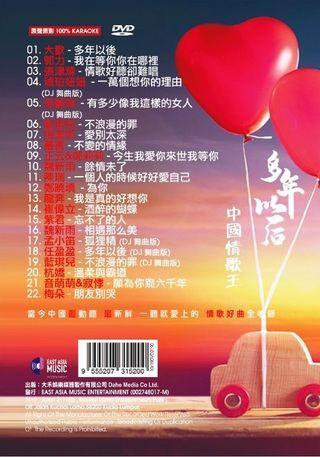 China Love Song All In One Album 多年以后 中国情歌王 原声原影 DVD Karaoke
