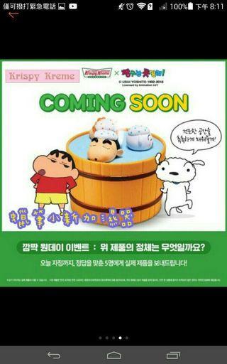 韓國 Krispy Kreme  蠟筆小新溫泉造型加濕器 水氧機