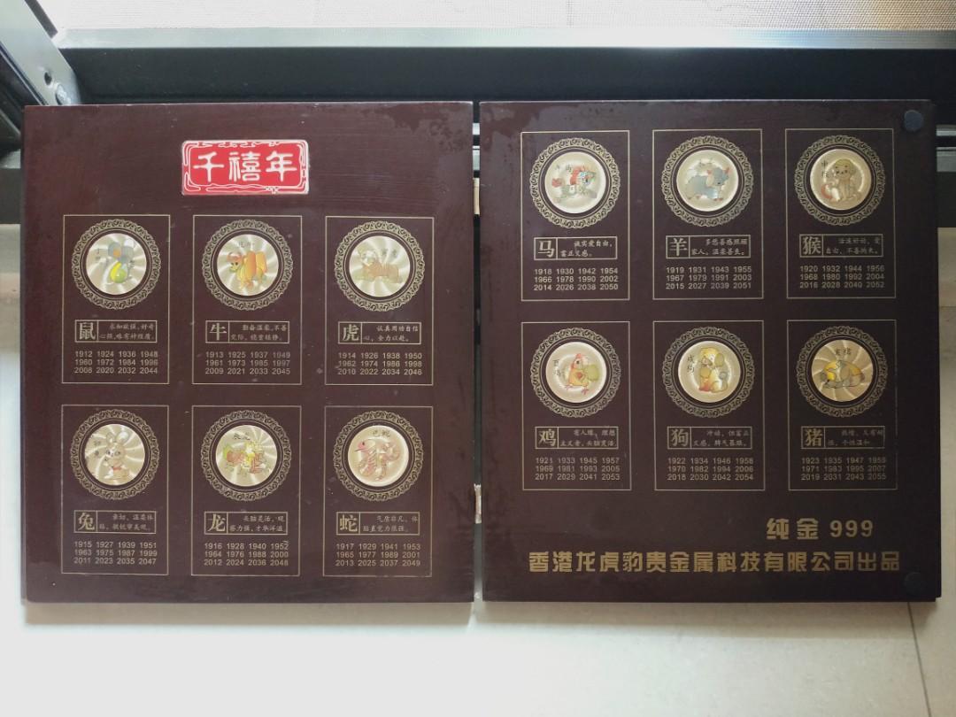 香港千禧年24 k純金12生肖紀念幣