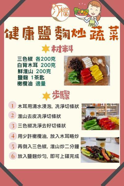 鹽麴:日本家庭必備調味料!食物變好食既原因‼️