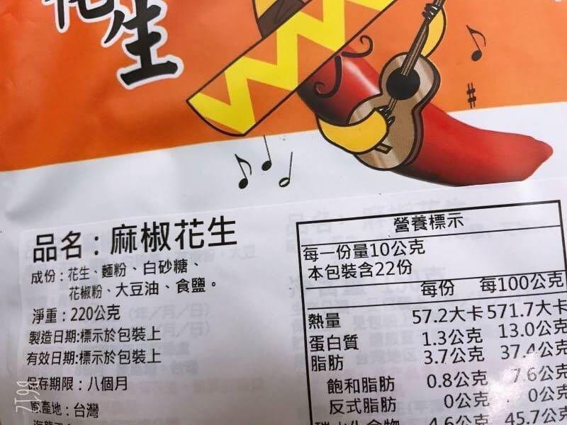 台灣製 麻椒花生 純素 220g