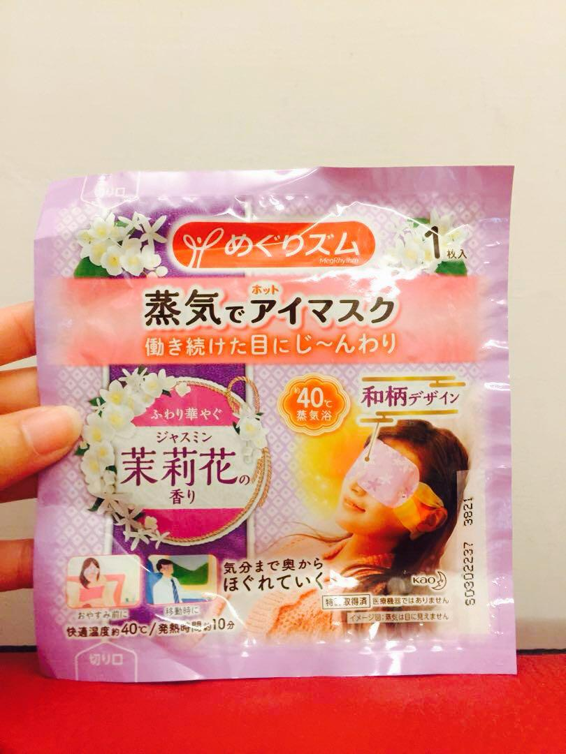 日本 花王 蒸氣眼罩
