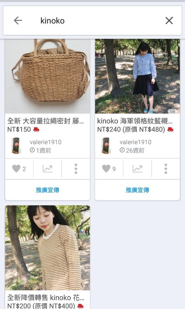 全新 大容量拉繩密封 藤編小包 購自kinoko 兩個包包240 kinoko福袋包500