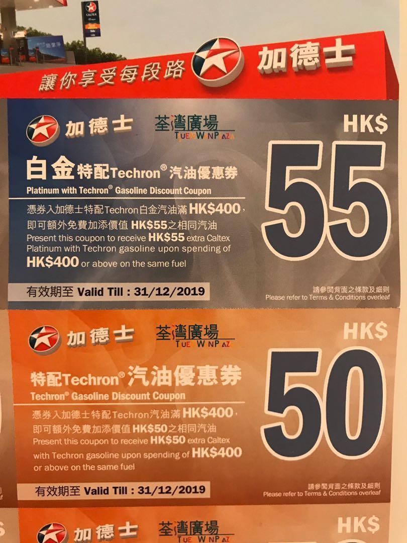 (包郵)加德士 Caltex 汽車油券 油券  gasoline coupon