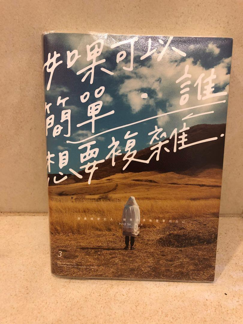 (九成新)如果可以簡單,誰想要複雜 Peter Su