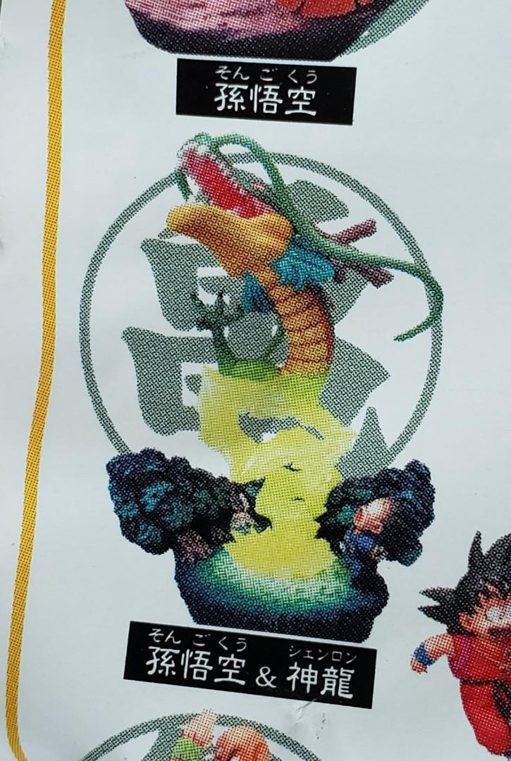 龍珠 Z 大旦 大蛋 DragonBall Z Dragon Ball Z Part 9 金色 神龍