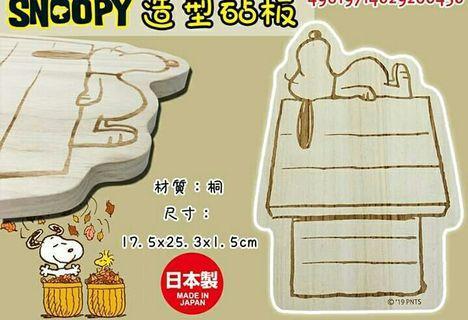 史努比廚房小物 砧板 切菜板 料理板(日本製)
