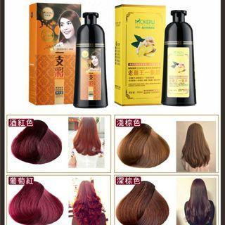 ((預購2瓶一組7-14天))洗髮染髮劑