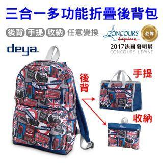 deya時尚魔法包  三合一多功能折疊後背包