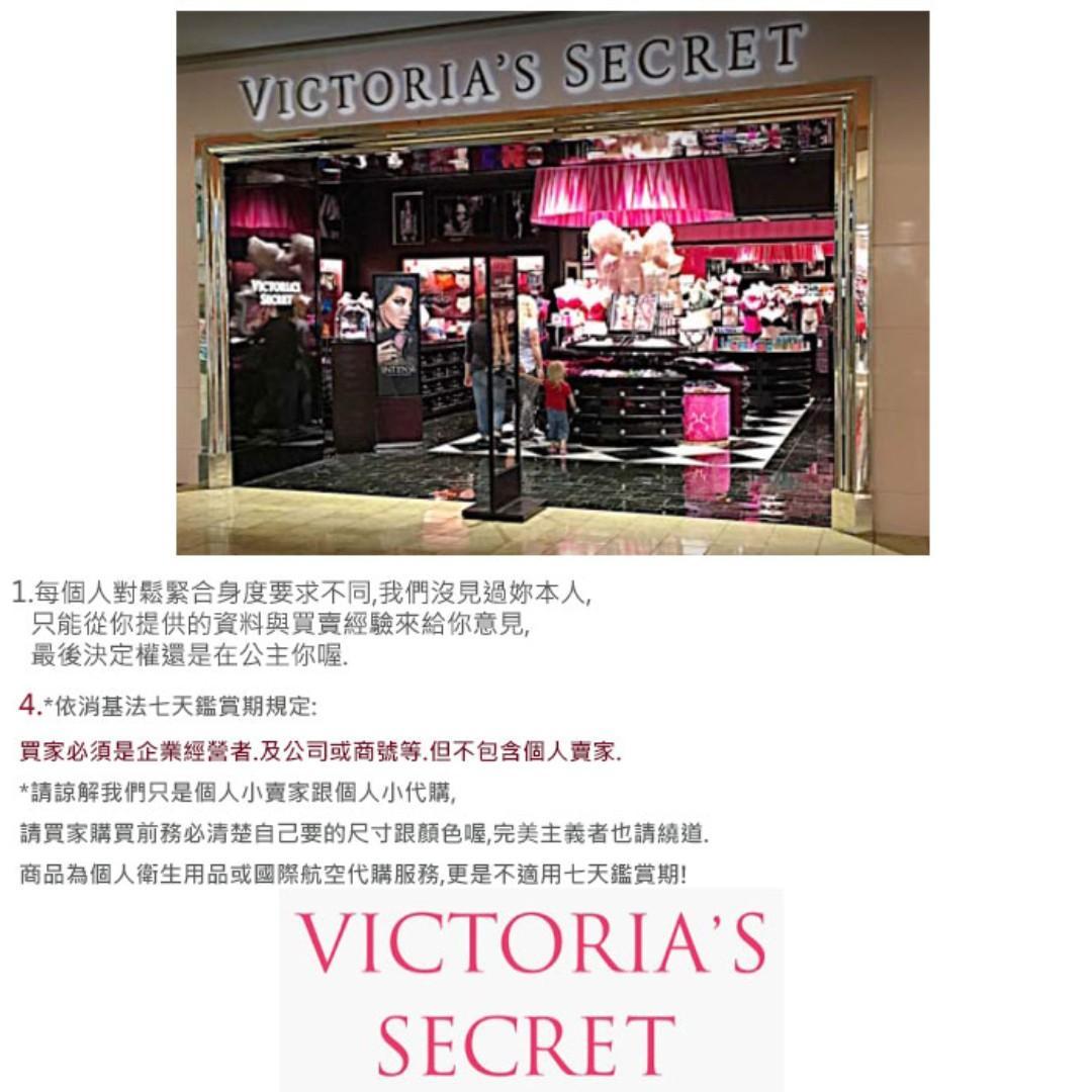 【34C】Victoria's Secret 維多利亞的秘密 集中托高拉提內衣logo肩帶VS模特兒走秀款