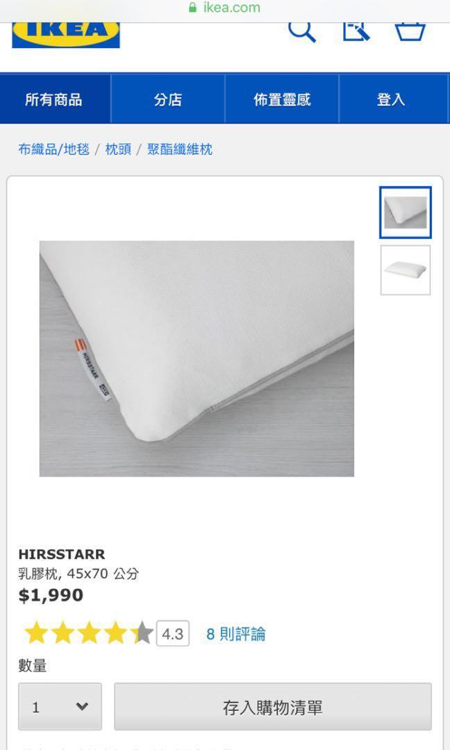 面交 Ikea 枕頭