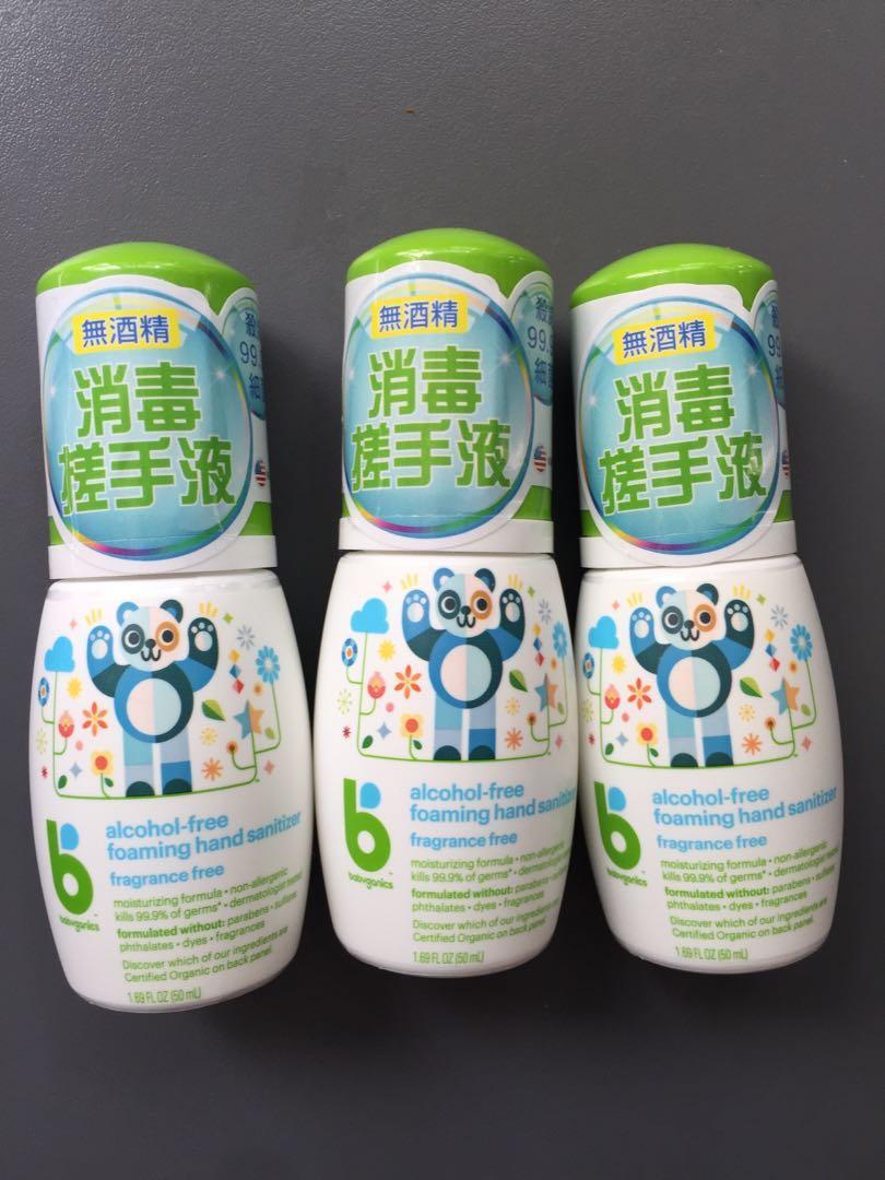 新品BABYGANICS無酒精消毒搓手液 (免過水/無香味) 50ML 輕便裝 HAND SANITIZER