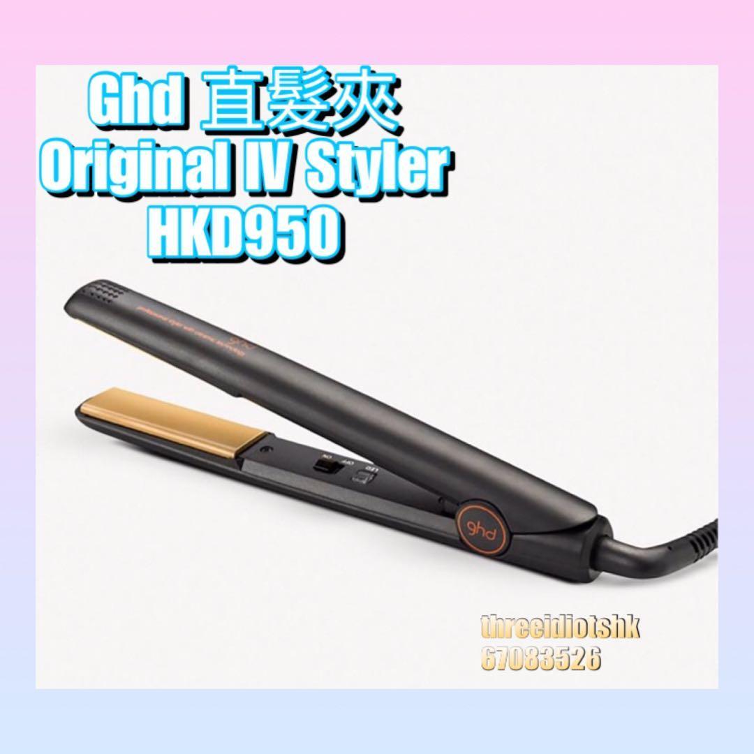 Ghd original IV Styler 直髮夾
