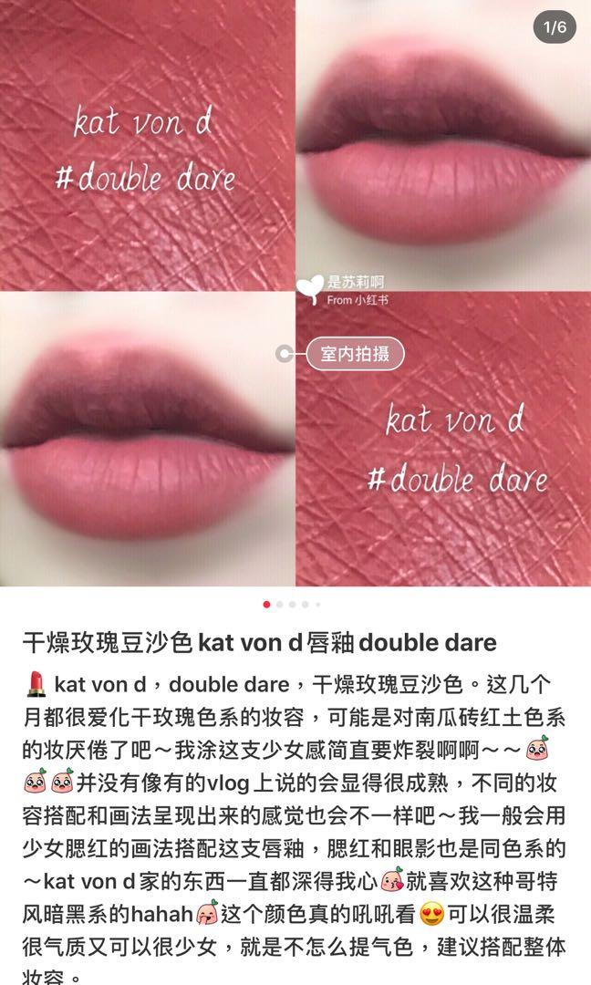 Kat Von D Everlasting Liquid Lipstick #double dare 霧面 唇釉