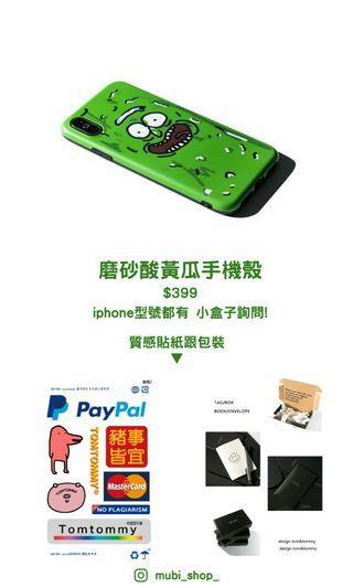 黃瓜手機殼 iPhone型號皆有