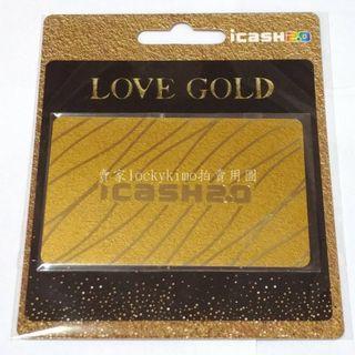 【LOVE GOLD 流金 icash 2.0 空卡 閃亮 卡片】閃卡 愛金 卡 時尚 高雅 燙金