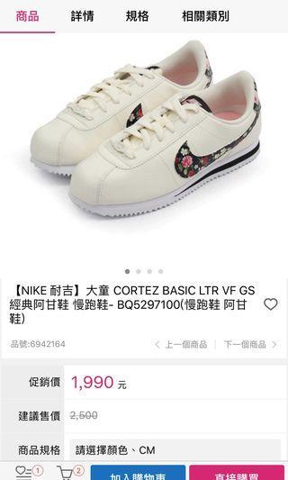 (任2件免運)全新轉賣 Nike 花花阿甘鞋 23 原價$2500