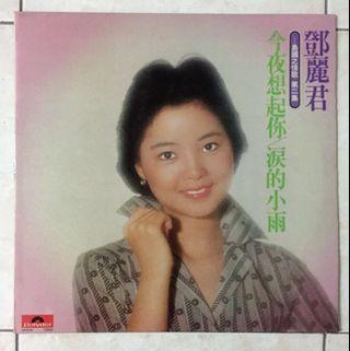 邓丽君 Teresa Teng Lp (12吋黑胶唱片)