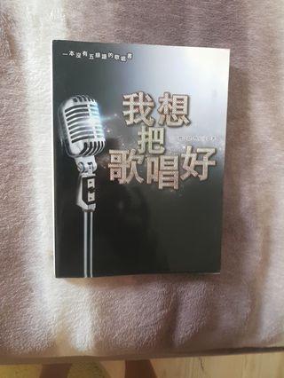 《我想把歌唱好》原價280共250頁,9.5成新,只這一本唷