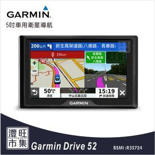 灃旺市集 GARMIN Drive 52 5吋車用衛星導航