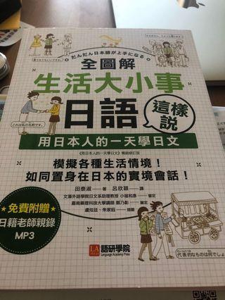 生活大小事-日語這樣說~全圖解。易懂的日語書。全新