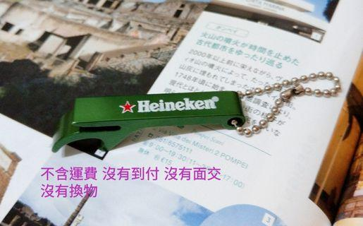Heineken海尼根迷你開瓶器#開瓶器