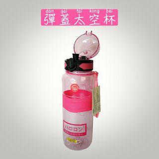 台灣百樂龍時尚彈蓋太空杯(優雅粉、氣質紫、馬卡龍綠、天空藍)