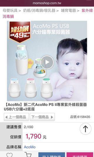 Acomo PS 2 USB紫外線殺菌器 可攜式消毒器 攜帶型消毒鍋 拋棄式奶瓶