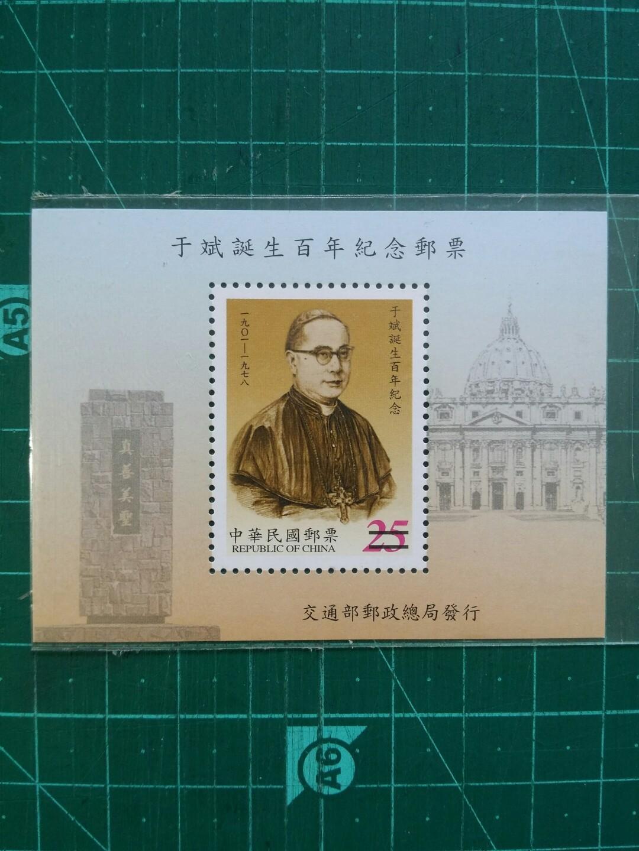 [罕有樣票]2001(民90) 台灣 于斌誕生百年紀念郵票 小全張樣票